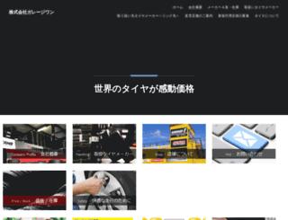 garage1.co.jp screenshot