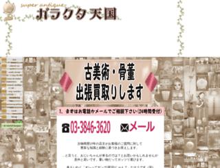 garakuta-tengoku.com screenshot