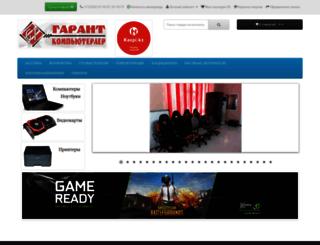 garant-pc.kz screenshot