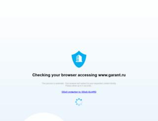 garant.ru screenshot