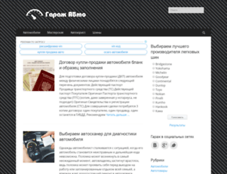 garazh-avto.ru screenshot