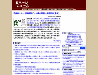 garbagenews.net screenshot