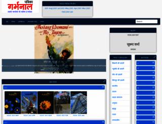 garbhanal.com screenshot