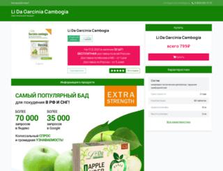 garcinia-cambogia.ru screenshot