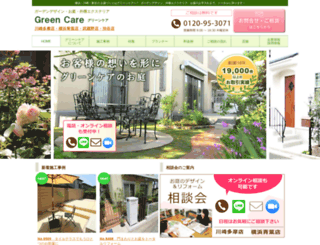 gardeningya.com screenshot