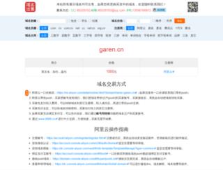 garen.cn screenshot