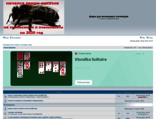 garik1960.flybb.ru screenshot