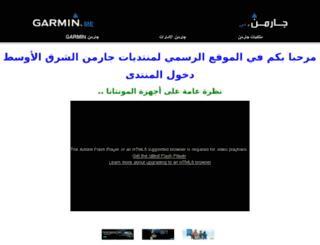 garminme.com screenshot