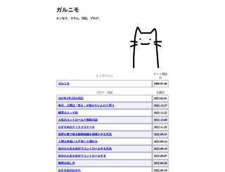 garunimo.com screenshot