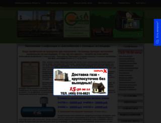 gasholder.ru screenshot