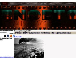 gataros1.blogspot.gr screenshot