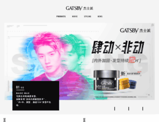 gatsby.cn screenshot