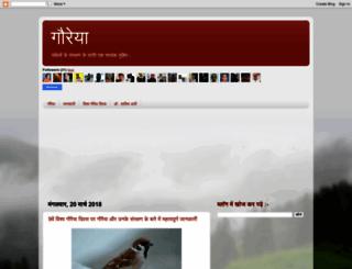 gaureya.blogspot.in screenshot