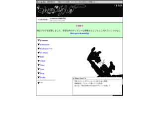 gawrsh.mond.jp screenshot