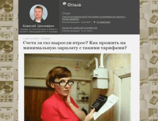 gaz.blog-tovar.ru screenshot