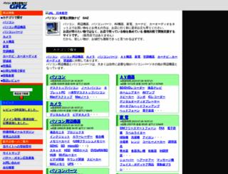 gaz.co.jp screenshot