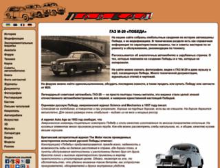 gaz20.spb.ru screenshot