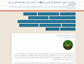 gazatalknet.wordpress.com screenshot