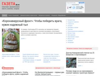 gazeta.dp.ua screenshot