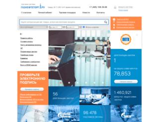 gazneftetorg.ru screenshot