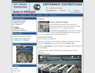 gazobetonvkrymu.ru screenshot