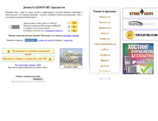 gazoon.ru screenshot