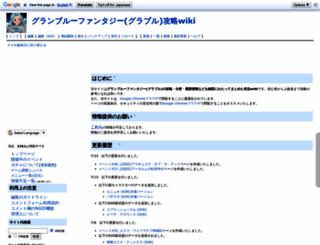 gbf-wiki.com screenshot