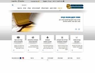 gbl.co.il screenshot