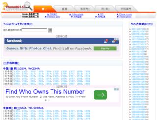 gbzh.touming.cn screenshot