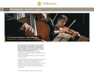 gc-stroyarsenal.ru screenshot