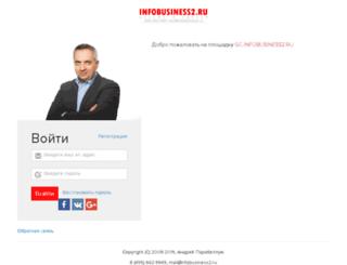 gc.infobusiness2.ru screenshot