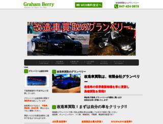 gcar.co.jp screenshot
