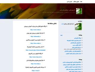 gcftehran.blogsky.com screenshot