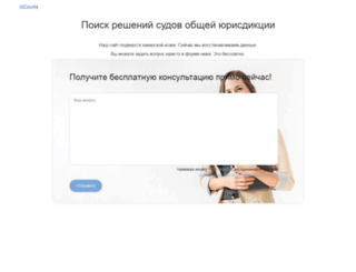 gcourts.ru screenshot
