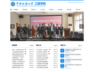 gcxy.cug.edu.cn screenshot