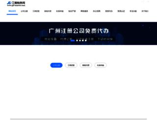 gd-huawei.com screenshot