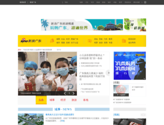 gd.sina.com.cn screenshot