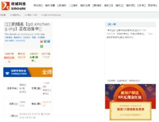 gd.xincheng.org screenshot