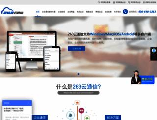 gd263.com.cn screenshot