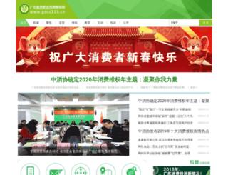 gd315.gov.cn screenshot