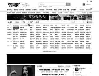 gdb.17173.com screenshot