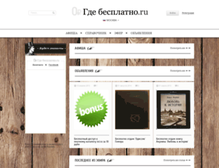 gdebesplatno.ru screenshot