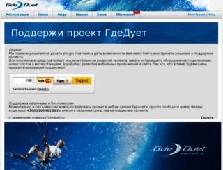 gdeduet.ru screenshot