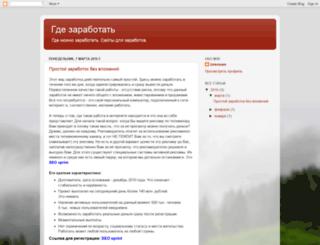 gdezar.blogspot.ru screenshot