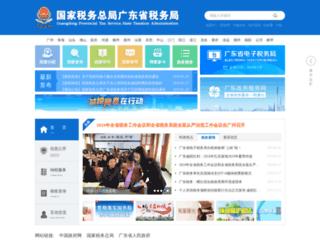 gdltax.gov.cn screenshot