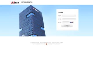 gdp.dahuatech.com screenshot