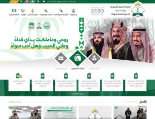 gdp.gov.sa screenshot