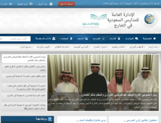 gdssa.gov.sa screenshot