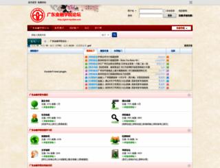 gduf.myubbs.com screenshot