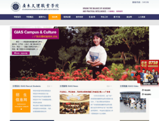 gdwlxy.cn screenshot
